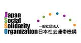 一般社団法人 日本社会連帯機構