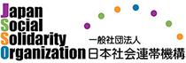 一般社団法人日本社会連帯機構