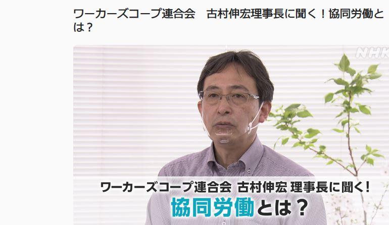 クローズアップ現代+HPに労協連古村理事長のインタビューが掲載されいています